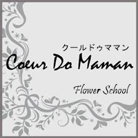 フラワースクール Coeur Do Maman